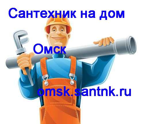 Сантехник в Омске